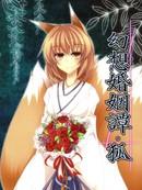 幻想婚姻谭·狐