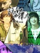 隐秘而伟大漫画第3部09