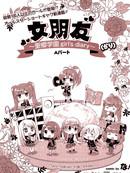 临时女友:圣樱学园 ~girl's diary~漫画