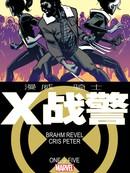漫威骑士:X战警